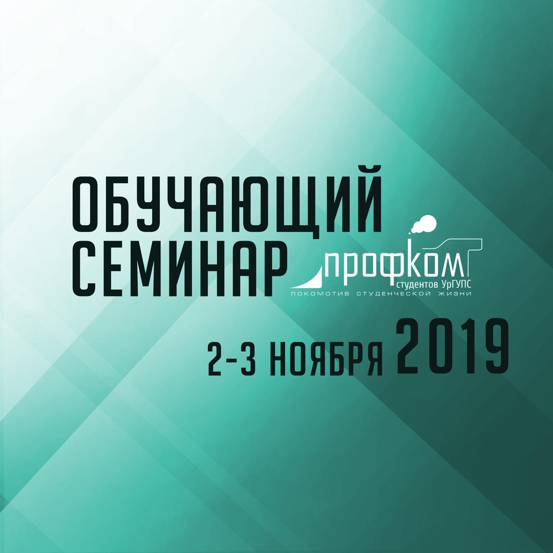 Афиша Екатеринбург ОБУЧАЮЩИЙ СЕМИНАР 2-3 НОЯБРЯ 2019