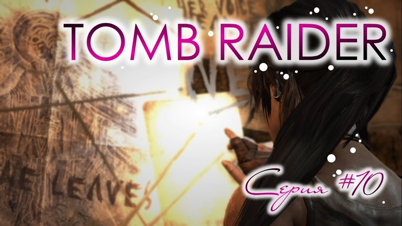 Tomb Raider Серия 10 ➤ Спасение команды крепость братства и гибель Ротта