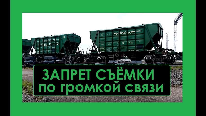 Запрет съёмки по громкой связи Бекасово центральная БМО