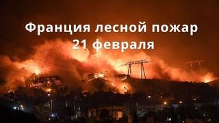 Франция лесной пожар.
