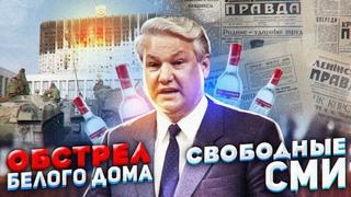 Ельцин - смешной алкаш или защитник демократии?