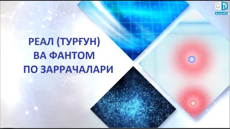 АЛЛАТРА АЗАЛИЙ ФИЗИКАСИ 9 қисм Реал турғун ва фантом По заррачалари
