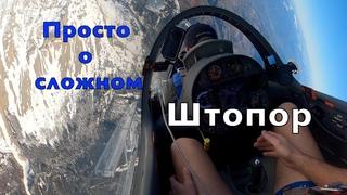 Просто о сложном. Штопор, авиационный кошмар пилота. Учебные полеты на штопора на планере ASG-32Mi
