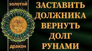 Заставить должника вернуть долг #руны#на#возврат#долга #заставить#должника#вернуть#долг