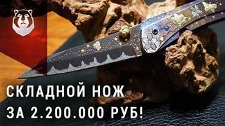 Самый дорогой нож! Часть 3