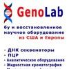GenoLab - б/у научное оборудование