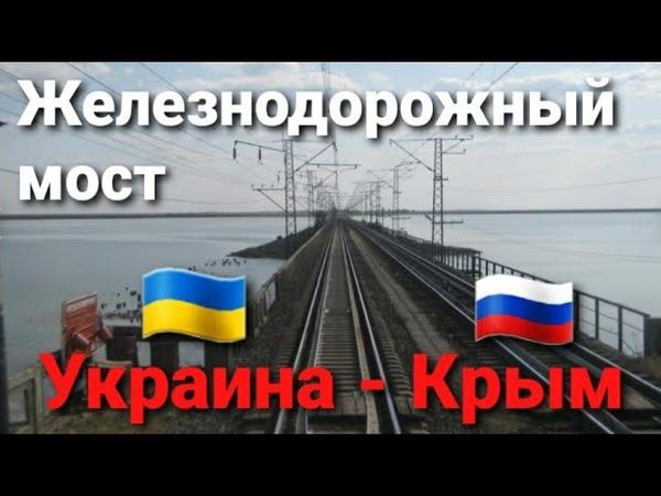 Железнодорожный мост Украина Крым Railroad Bridge Ukraine Crimea