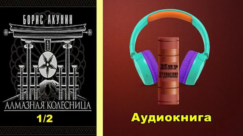 Борис Акунин Алмазная колесница Книга двенадцатая 1 2