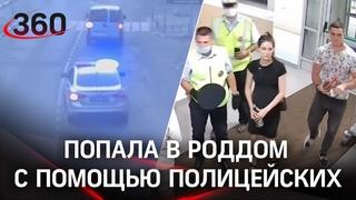 Видео: У женщины начались схватки.  Полицейские сопроводили беременную в роддом
