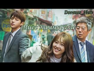 [Оригинал] Мисс Хамурапи - 13 серия, 2018