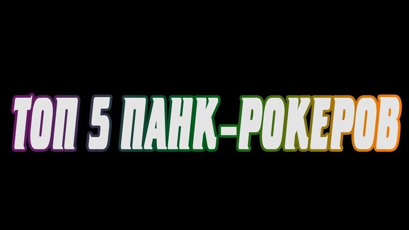 ТОП 5 Набирающих Популярность ПАНК РОКЕРОВ Пикчи Дора Кис Кис ТапОК Папин Олимпос