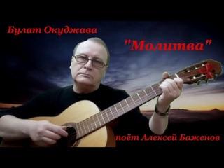 """Молитва"" Булат Окуджава, поёт Алексей Баженов"