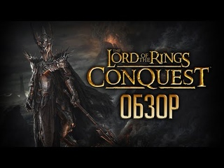 The Lord of the Rings: CONQUEST | Средиземный Battlefront на минималках [ОБЗОР]