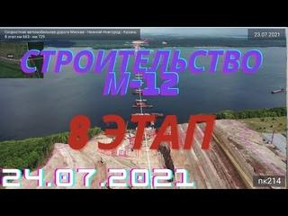 """Строительство трассы М-12 """"Москва-Казань"""", 8 этап"""
