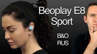 B&O Beoplay E8 Sport!  КАКИЕ ОНИ? Мнение Фитнес-Эксперта! Премиум наушники от BANG & OLUFSEN.