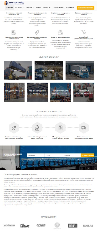 КЕЙС: Комплексное продвижение сайта по продаже пиломатериалов и складского хранения, изображение №8