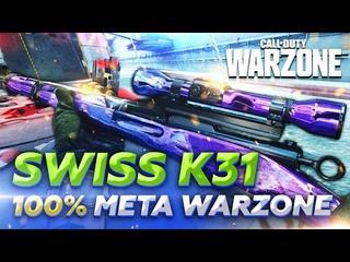 SWISS K31 - Самая Быстрая Винтовка в Warzone | Лучшая Сборка SWISS K31 Варзон