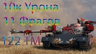 122 ТМ , два шикарных боя на танке за марафон + Розыгрыш голды