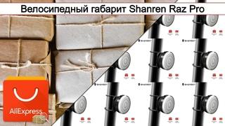 Велосипедный габарит Shanren Raz Pro | #Обзор