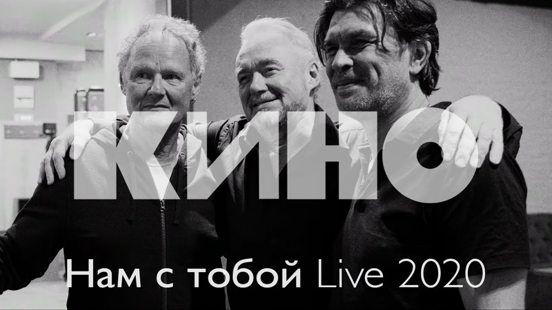 КИНО Нам с тобой Live 2020