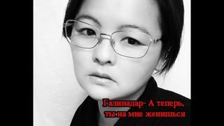 Галина Дарсаева - А теперь, ты на мне женишься