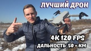 Самый  ЛУЧШИЙ квадрокоптер в МИРЕ ! ... Best RC Drone