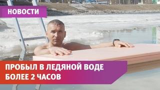 Житель Башкирии пробыл в ледяной воде более 2 часов. Это новый мировой рекорд!
