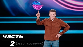 "ВЛОГ МИТИ ПУШКИНА  Приключения на Comedy Battle ( часть - 2 ""разочарование"")"