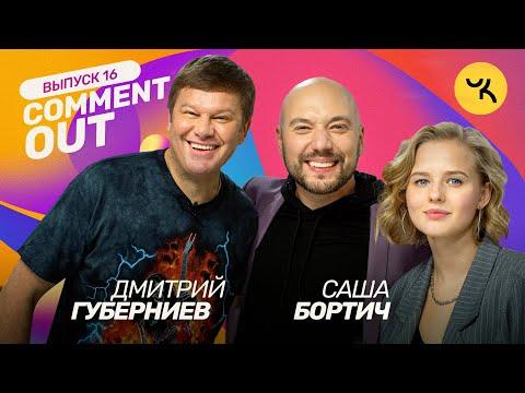 Comment Out 16 Дмитрий Губерниев х Саша Бортич