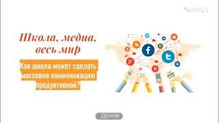 """Онлайн-педсовет для московских учителей """"Коммуникация учителя: коллеги, родители, ученики"""""""