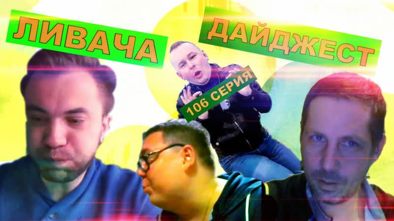 ЛИВАЧА ДАЙДЖЕСТ(106 серия)