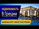 Реклама недвижимости в инстаграм, недвижимость в Греции от риелтора