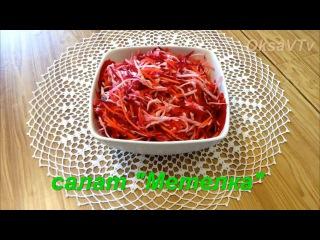 "очищающий салат ""Метелка""(""Щетка""). Cleansing salad ""Broom""."