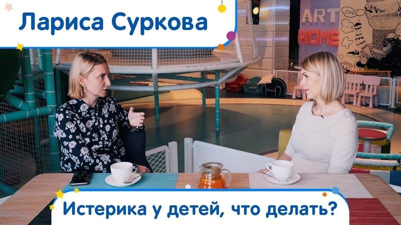 Лариса Суркова истерика у детей что делать Совет в обед