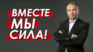 Обращение Юрия Уварова к зрителям. Только вместе ПОБЕДИМ!