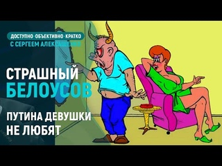 Страшный Белоусов. Путина девушки не любят