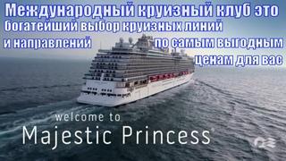 Круизная линия Majestistic Princess .Международный Круизный клуб  Инкрузес