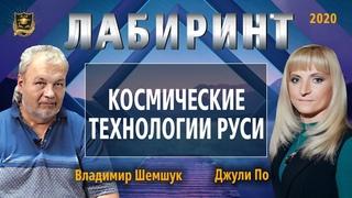 НУМЕРОЛОГИЯ | ЛАБИРИНТ | Космические технологии Руси | Джули По и  Владимир Шемшук