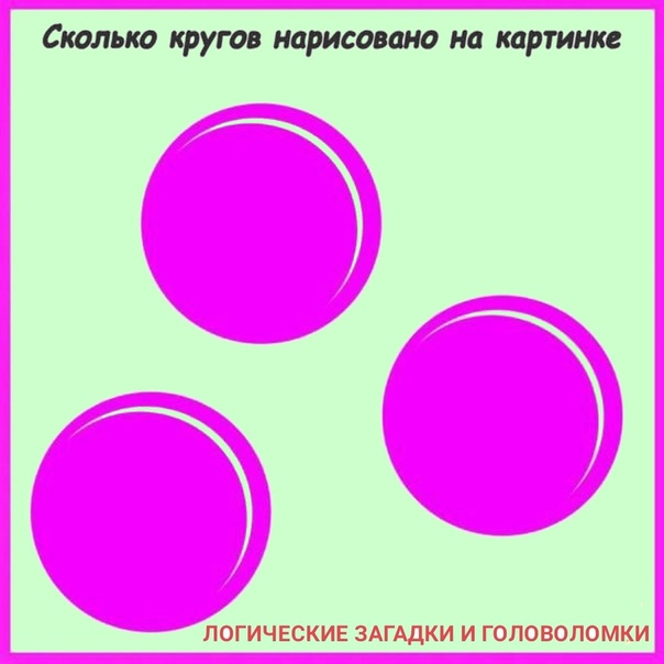 отличие сколько кругов на картинке ответ наиболее