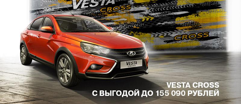 LADA Vesta Cross с выгодой до 155 090 рублей