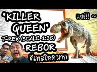 รีวิวของเล่น Killer Queen ราชินีนักฆ่า T-Rex 1:35  ตัวใหม่&#
