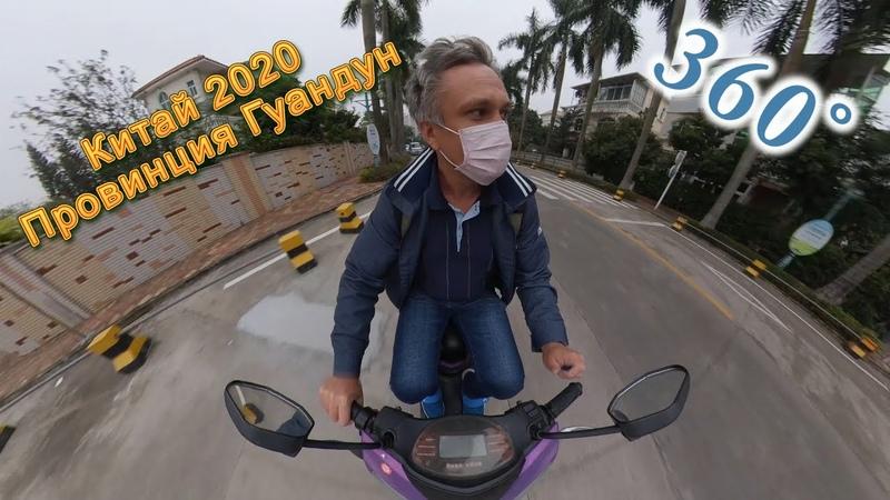 Реальный Китай 2020 Провинция Гуандун Фошань и окраины Ганчжоу Video 360 2880s