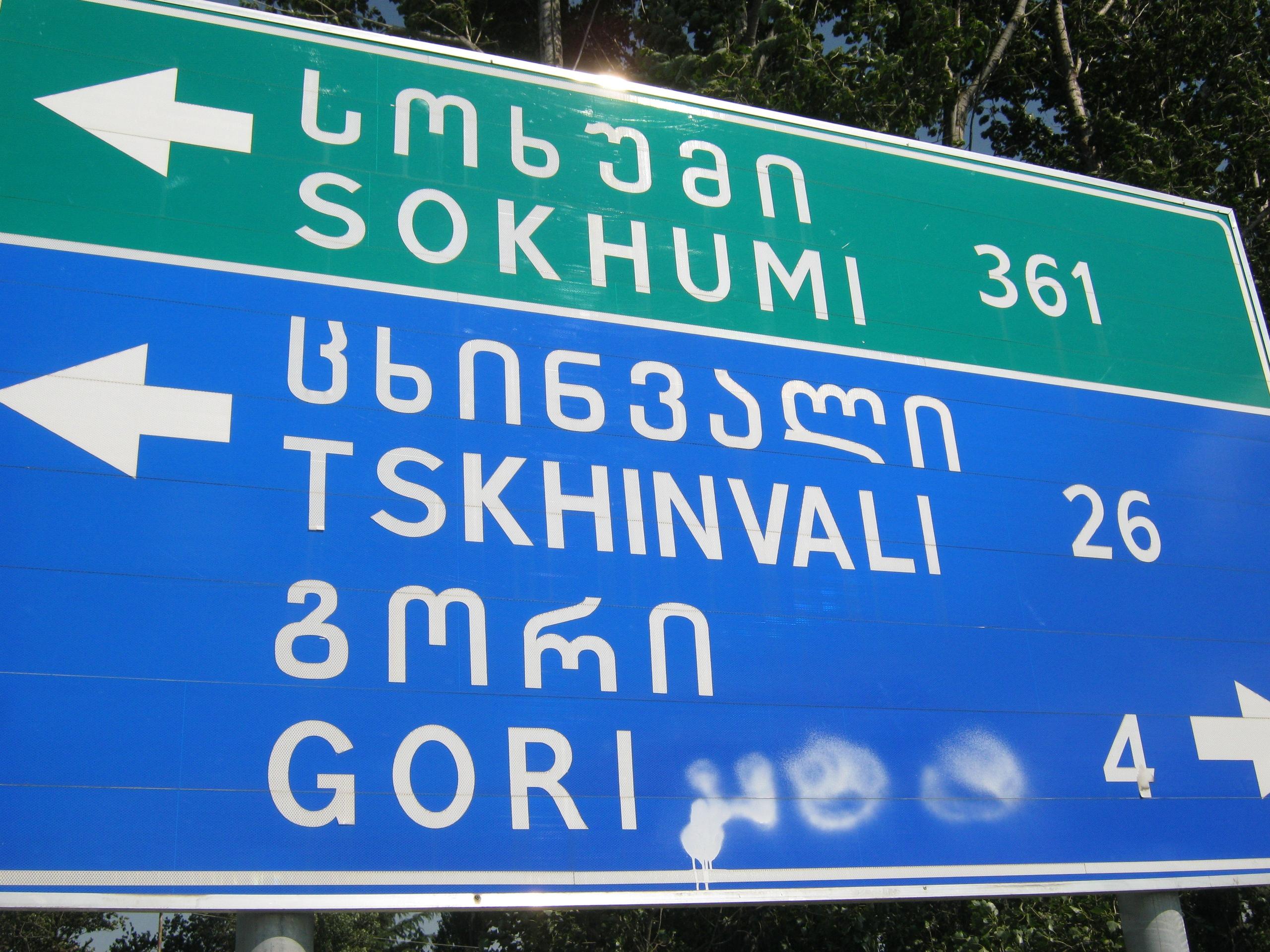 по главным трассам Грузии