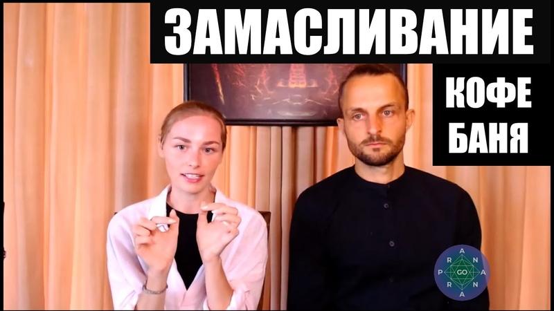Алеся Байкалова ЗАМАСЛИВАНИЕ БАНЯ и КОФЕ
