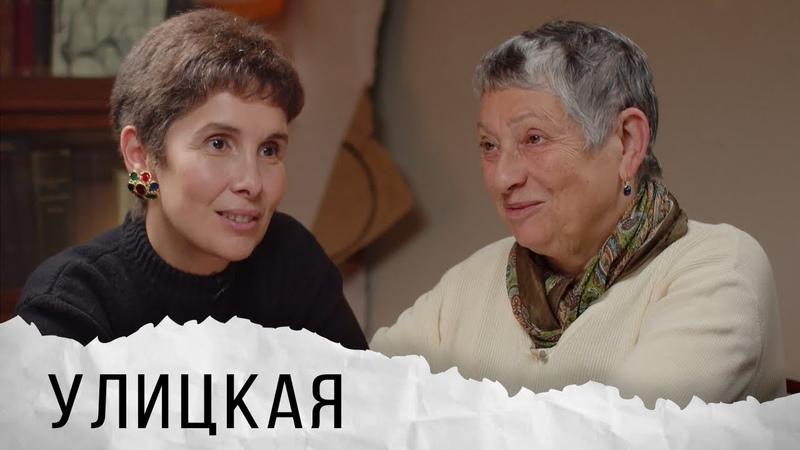 Людмила Улицкая о писательстве истории своей семьи Сталине и феминизме