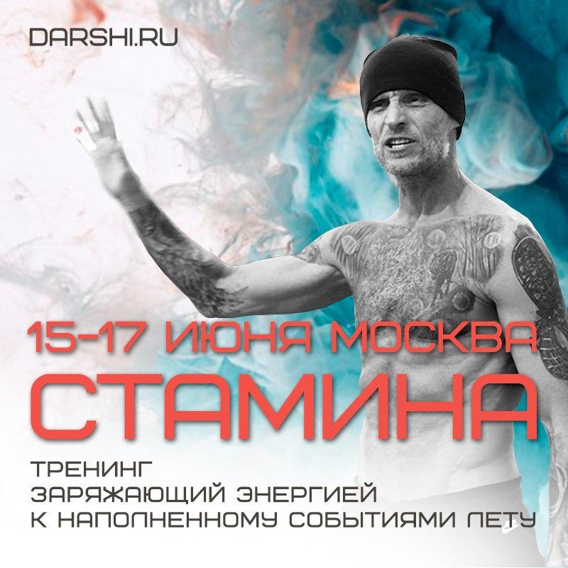 Афиша Москва «СТАМИНА» 18-20 сент, тренинг Свами Даши в Мск