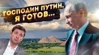 Зачем перепуганный Зеленский позвал Путина в Донбасс