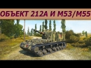 Артиллерия WoT. Мои любимые арты: Объект 212A и M53/M55. Стрим танки.