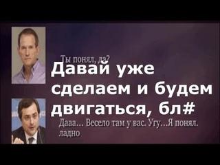 Разговор Медведчука и Суркова Перехват СБУ 12 декабря 2014