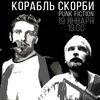 КОРАБЛЬ СКОРБИ | 19.01 | PUNK FICTION